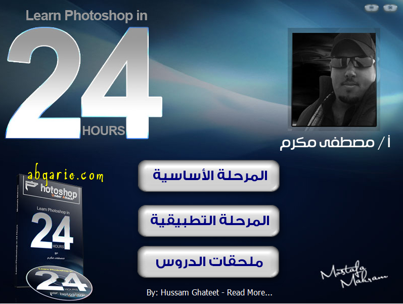 Learn PhotoShop in 24 Hrs2