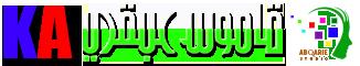 kamus apqarie